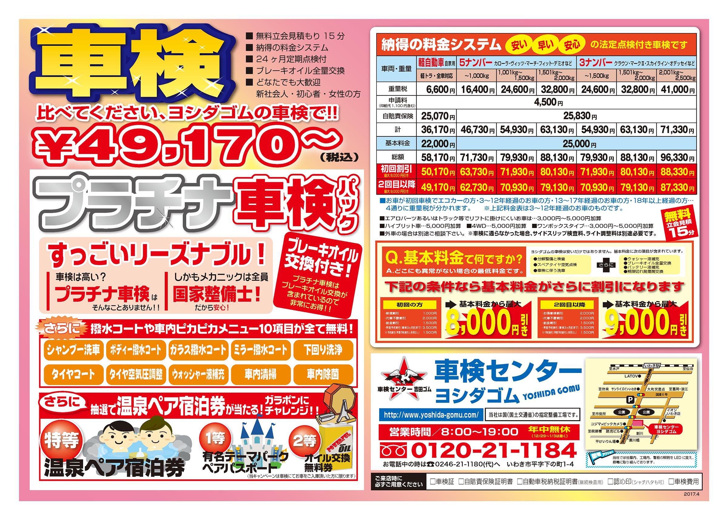 折込広告 2017.04