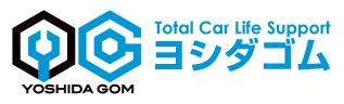 トータルカーサポートのヨシダゴム|車検・車買取・車販売・自動車保険
