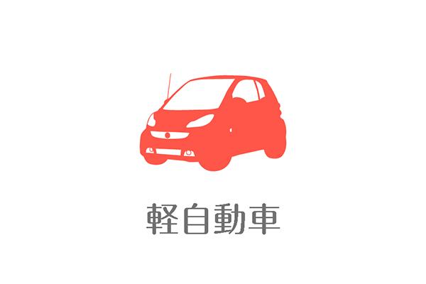 料金システム-軽自動車