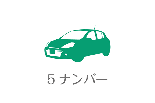 料金システム-5ナンバー
