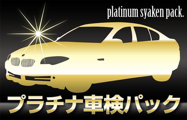 高品質でリーズナブルな車検!のイメージ