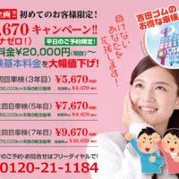 5670(コロナゼロ)キャンペーン