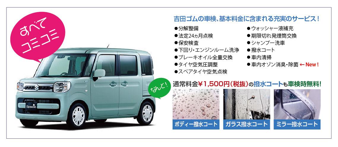吉田ゴムの車検充実サービス